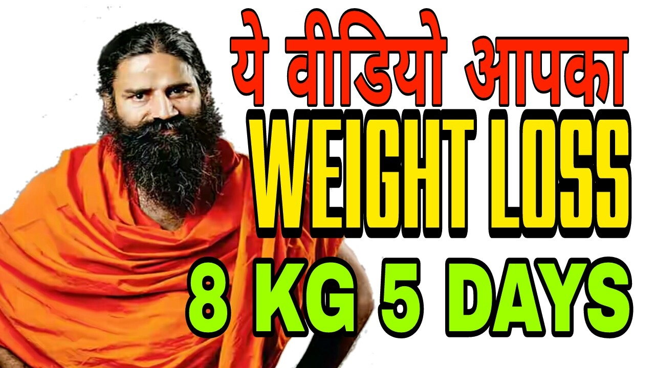 Weight Loss Diet Trick For Weight Loss Of 8 Kg In 5 Days Baba Ramdev Sam S Health And Fitness