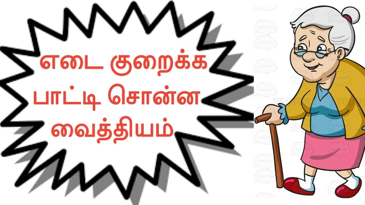 Home Remedy To Lose Weight Fast Permanent Weight Loss Tips Tamil Sam S Health And Fitness