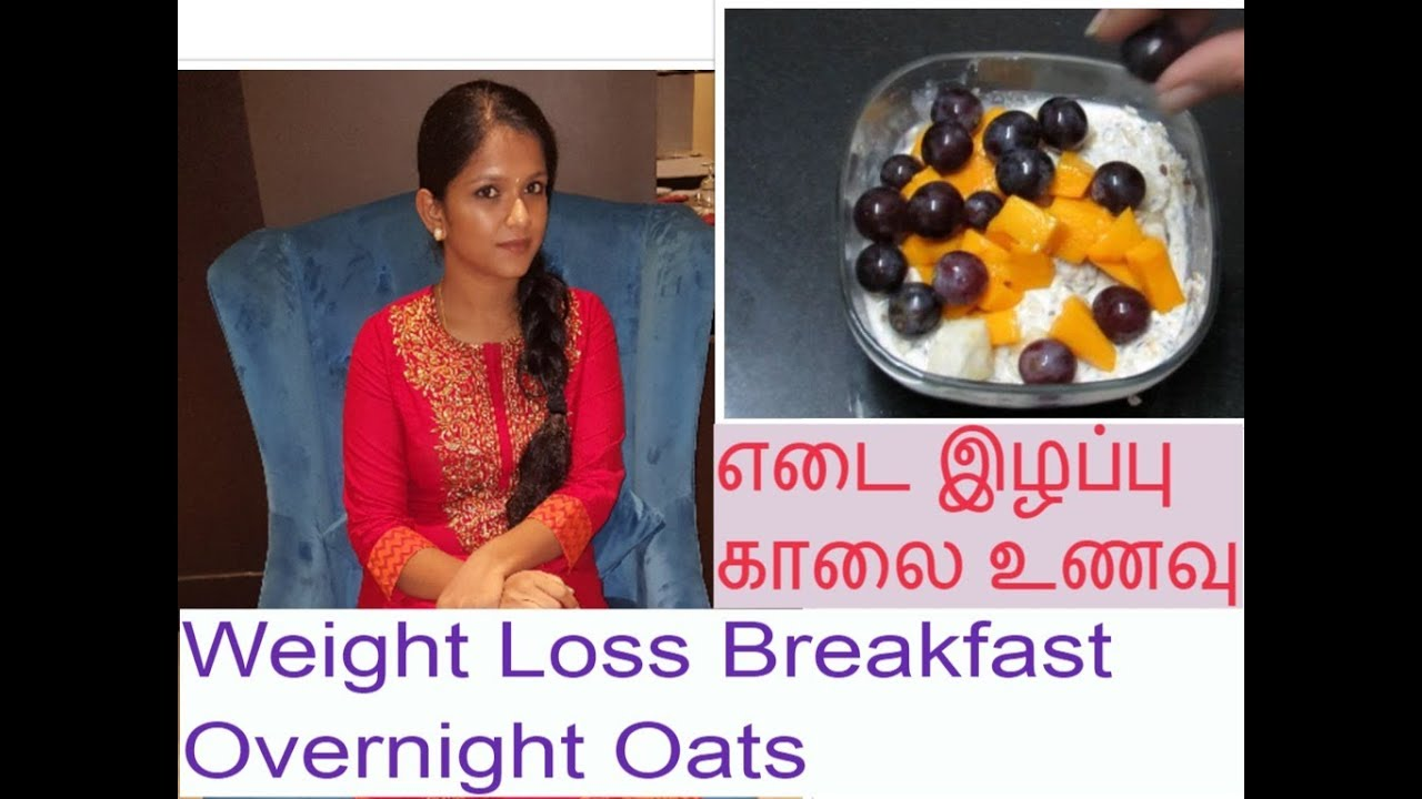 Best Breakfast for Weight Loss – Overnight Oats // எடை ...