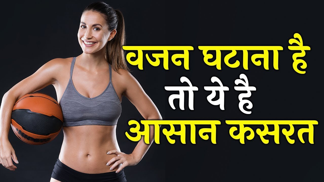 Four Easy Home Exercise For Quick Weight Loss Weight Loss Workout Tips Hindi Sam S Health And Fitness